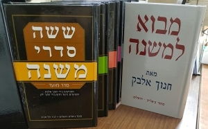 The Mishna & Introduction To The Mishna