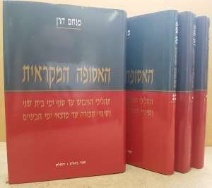 THE BIBLICAL COLLECTION - 4 Volumes