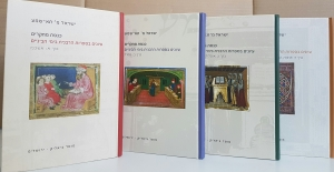 Studies in Medieval Rabbinic Literature - 4 Volumes