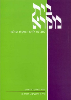 Beit Mikra - Volume 57 (2012), No. 1