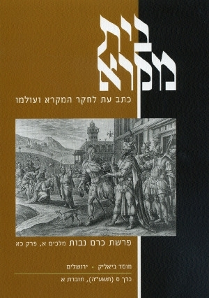 Beit Mikra - Volume 60 (2015), No. 1
