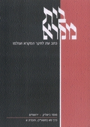 Beit Mikra - Volume 61 (2016), No. 1