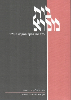Beit Mikra - Volume 61 (2016), No. 2