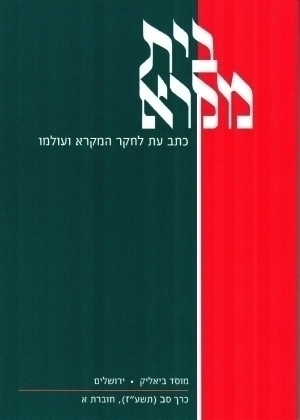 Beit Mikra - Volume 62 (2017), No. 1