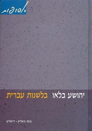 Hebrew Linguistics