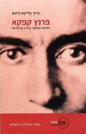 FRANZ KAFKA - RELIGIOSITY AND HUMOUR IN HIS LIFE AND WORKS