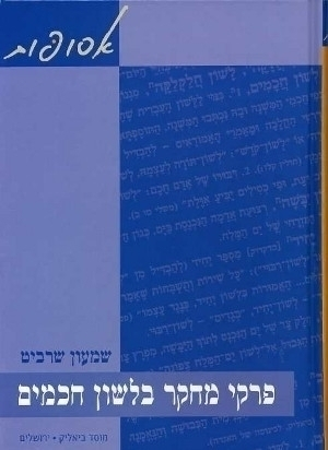 Studies in Mishnaic Hebrew