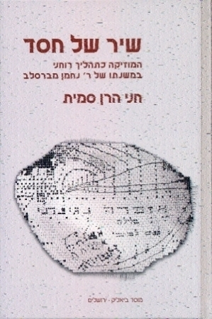 Tuning the Soul (Hebrew Translation)
