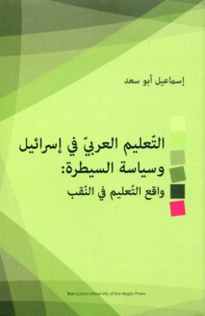 Arab Education in Israel and the Policy of Control (In Arabic)