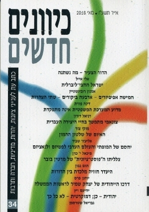 Kivunim Hadashim Issue No.34-2016
