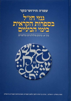 Rabbinic Excerpts in Medieval Karaite Literature -Vol. 1