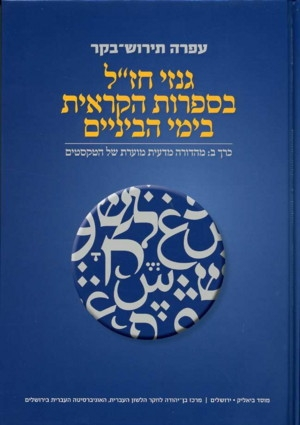 Rabbinic Excerpts in Medieval Karaite Literature -Vol. 2