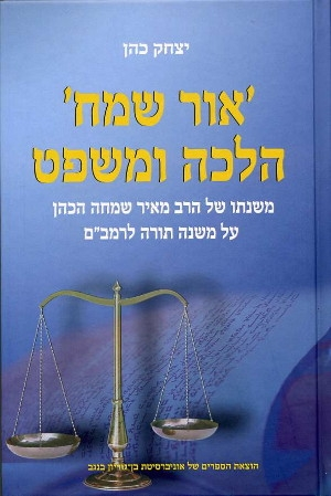 The 'Or Sameah' - Halakhah and Jewish Law