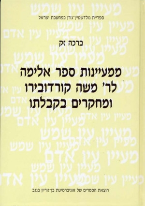From the Fountains of Sefer Elimah by R. Moshe Cordovero and Stu