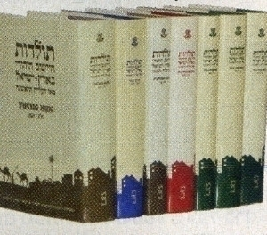 THE HISTORY OF THE JEWISH COMMUNITY IN ERETZ-ISRAEL SINCE 1882 - 7 Volumes