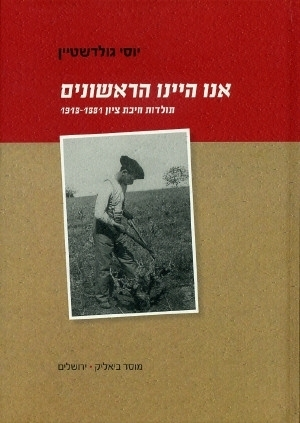 We Were First: A History of Hibat Zion, 1881-1918
