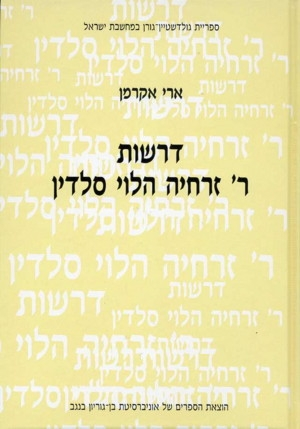 The Sermons of R. Zerahya Halevi Saldin