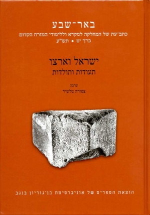 BEER- SHEVA, VOLUME XIX: ISRAEL AND ITS LAND