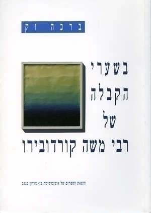 The Kabbalah of Rabbi Moshe Cordevero