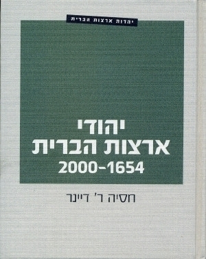 THE JEWS OF THE UNITED STATES 1654-2000 (Hebrew Translation)