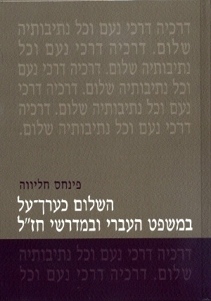 PEACE AS A SUPREME VALUE IN JEWISH LAW AND IN RABBINIC LITERATURE