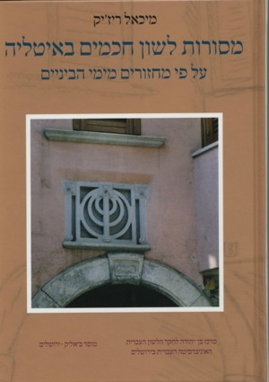 The Traditions of Mishnaic Hebrew in Italy