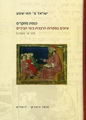 Studies in Medieval Rabhbinic Literature