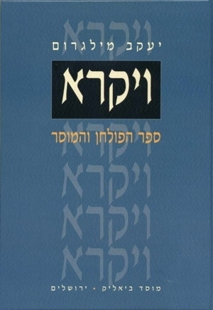 LEVITICUS - A BOOK OF RITUALS AND ETHICS (Hebrew Translation)