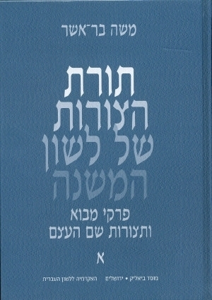A Morphology of Mishnaic Hebrew (2 Vol.)