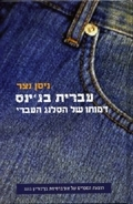 Hebrew in Jeans