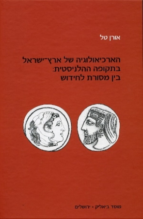 :The Archaeology Of Hellenistic Palestine