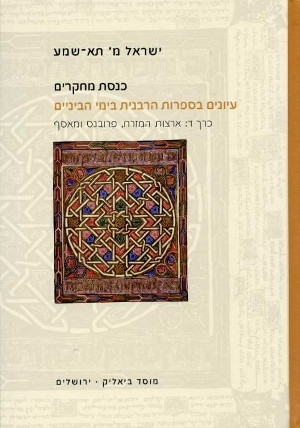 Studies in Medieval Rabbinic Literature