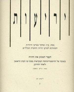 Yeriot - Essays and Papers in the Jewish Studies, III