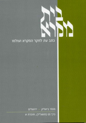 Beit Mikra - Volume 59 (2014), No. 1