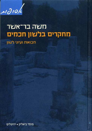 Studies in Mishnaic Hebrew: Volumes I-II